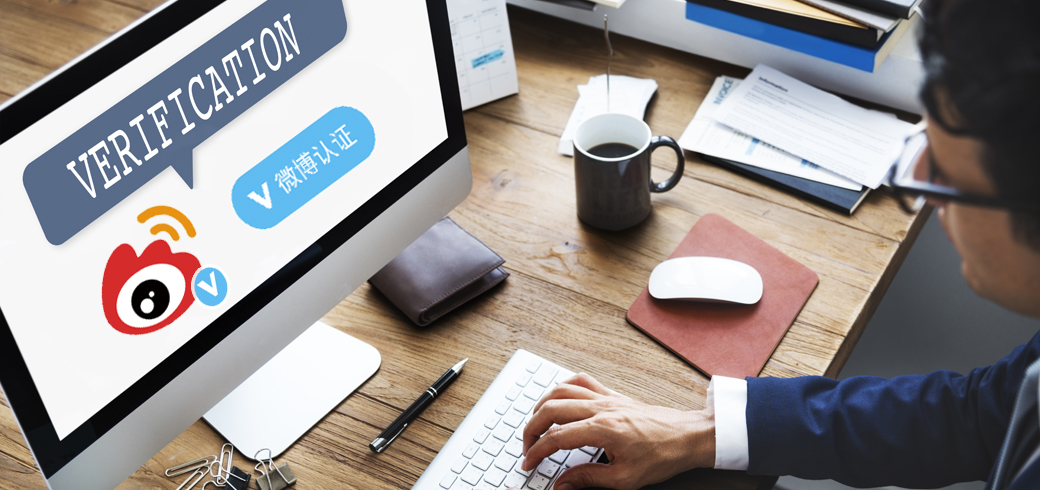 Weibo verification is a prerequisite you need to fulfil before starting on your digital marketing campaigns. Find out why is it important and how to apply.
