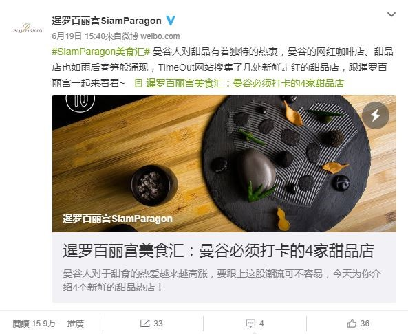 China digital marketing is deeply misunderstood and underestimated. In this article, we will be addressing the common myths of China social media marketing. Here are some posts created by IH Digital for Siam Paragon weibo page.