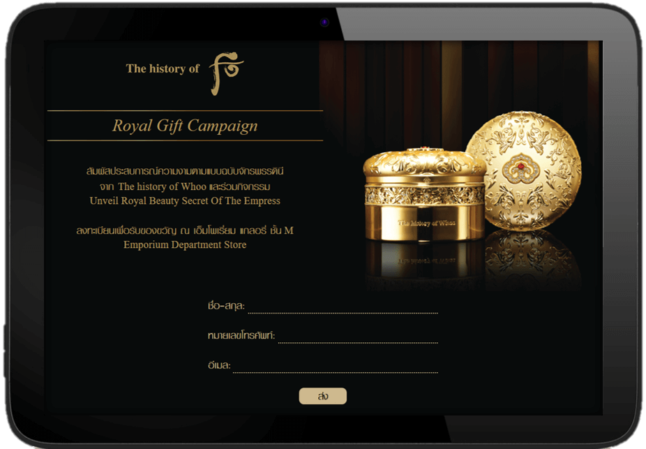 The Royal Gift Campaign microsite for the Emporium Department Store counter